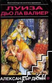 Виконт дьо Бражелон, или десет години по-късно. Част 2: Луиза дьо ла Валиер. Том 2