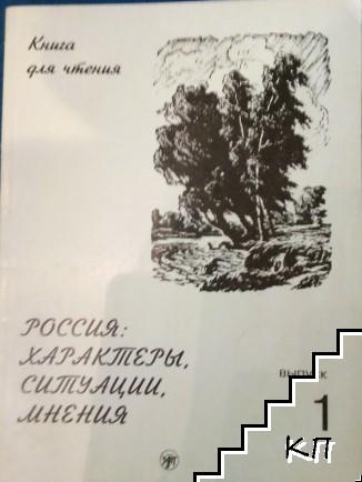 Россия: Характеры, ситуация, мнения. Вып. 1-3