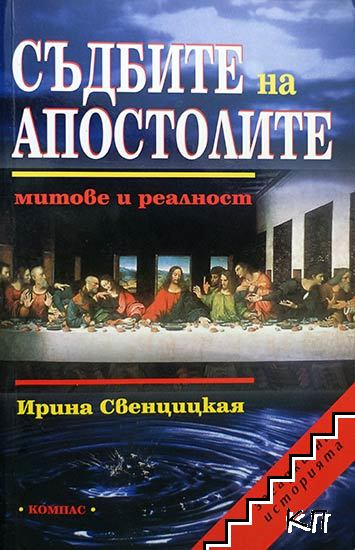 Съдбите на апостолите