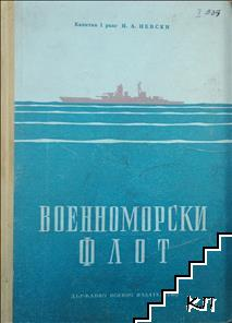 Военноморски флот