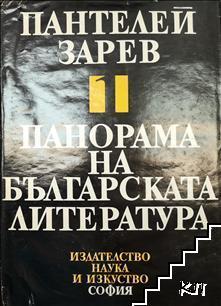 Панорама на българската литература. Том 1
