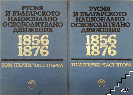 Русия и българското национално-освободително движение. Том 1. Част 1-2
