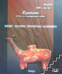 Мулдава 6200 г. пр.Хр.