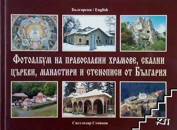 Фотоалбум на православни храмове, скални църкви, манастири и стенописи от България