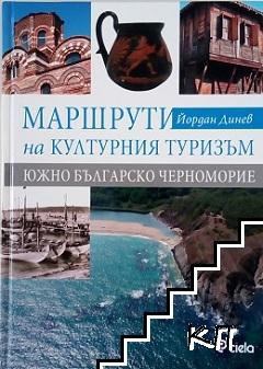 Маршрути на културния туризъм