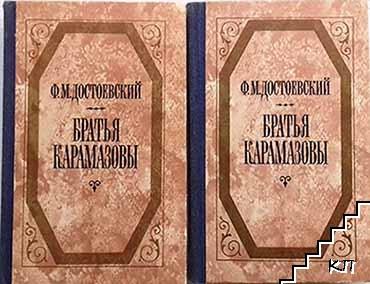 Братья Карамазовы. Том 1-2