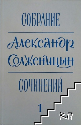 Собрание сочинений в шести томах. Том 1-4