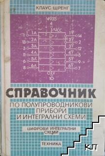 Справочник по полупроводникови прибори и интегрални схеми. Цифрови интегрални схеми