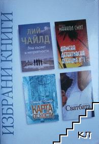 Избрани книги: Лош късмет и неприятности; Дамска детективска агенция № 1; Карта от кости; Сватбата