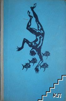 Човекът-амфибия