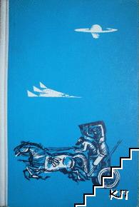 Синята планета