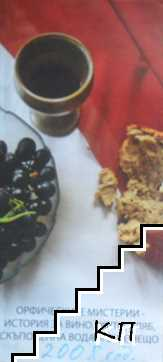 Орфическите мистерии - история за вино, жито, хляб, скъпоценна вода и още нещо