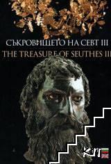 Съкровището на Севт III / The Treasures of Seuthes III