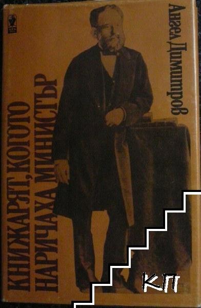 Книжарят, когото наричаха министър