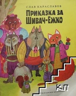 Приказка за Шивач-Ежко