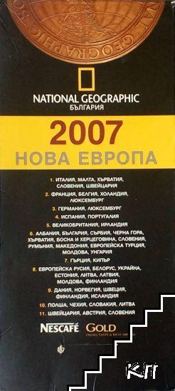 National Geographic - България 2007. Нова Eвропа
