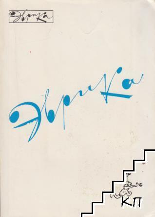 Эврика '85