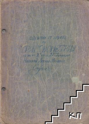 Сборник от задачи по тригонометрия за 10.-11. клас