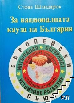 За националната кауза на България