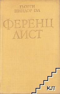 Ференц Лист