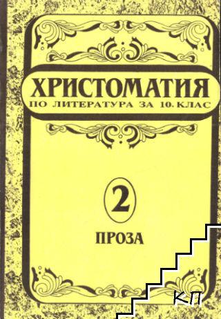 Христоматия по литература за 10. клас. Част 2: Проза