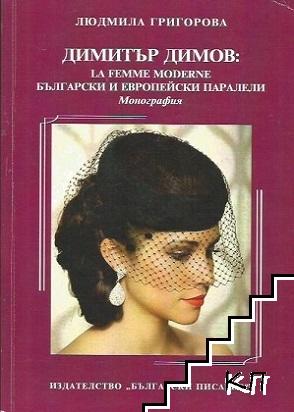 Димитър Димов: La Femme Moderne. Български и европейски паралели
