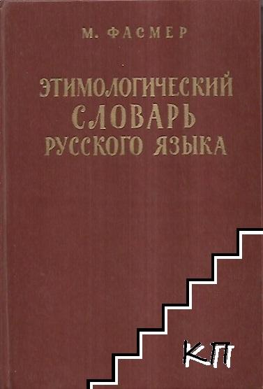 Этимологический словарь русского языка в четырех томах. Том 2: Е-Муж
