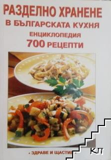 Разделно хранене в българската кухня