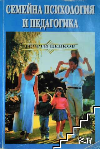 Семейна психология и педагогика