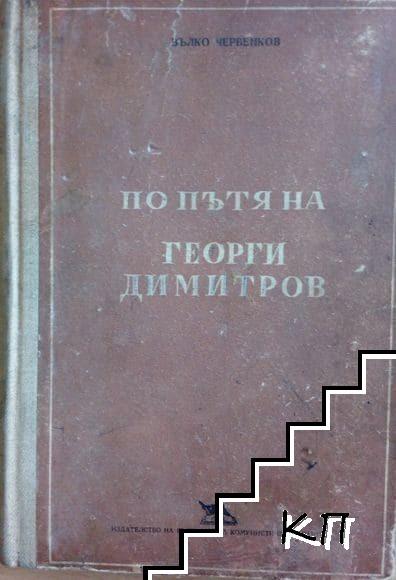 По пътя на Георги Димитров