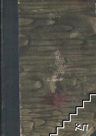 Пътни картини. Книга 1-3 (Допълнителна снимка 1)