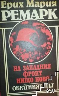 На Западния фронт нищо ново. Обратния път