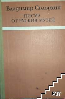 Писма от руския музей