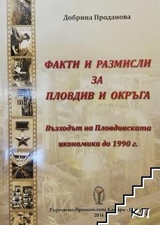 Факти и размисли за Пловдив и окръга