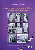 Нова история на България XVIII-XIX век. Документи, бележки, карти