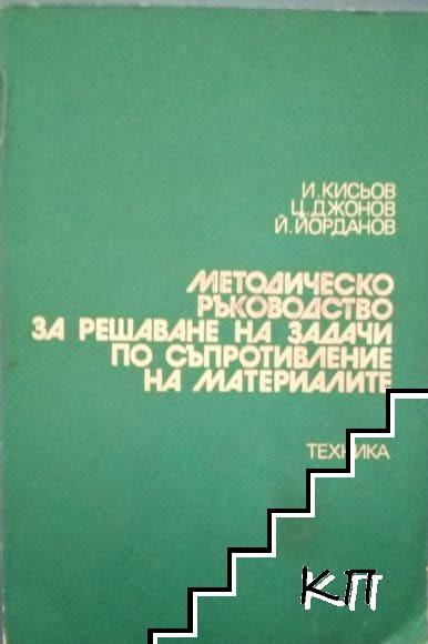 Методическо ръководство за решаване на задачи по съпротивление на материалите