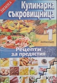Зимна кулинарна съкровищница. Бр. 1 / 2010