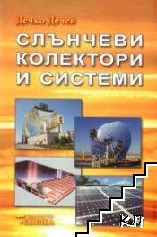 Слънчеви колектори и системи