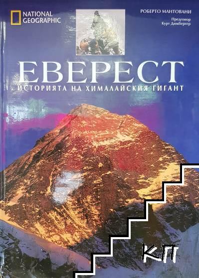 Еверест. Историята на хималайския гигант