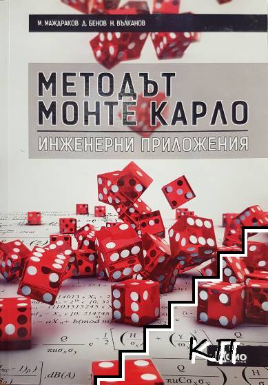 Методът Монте Карло