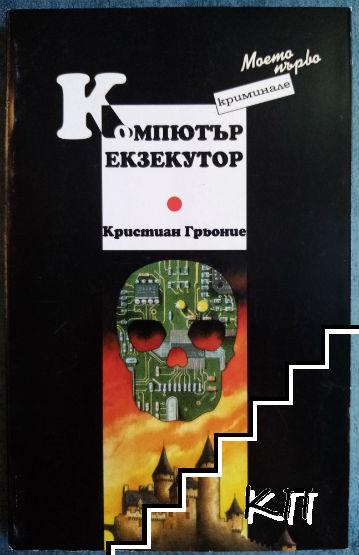 Компютър екзекутор
