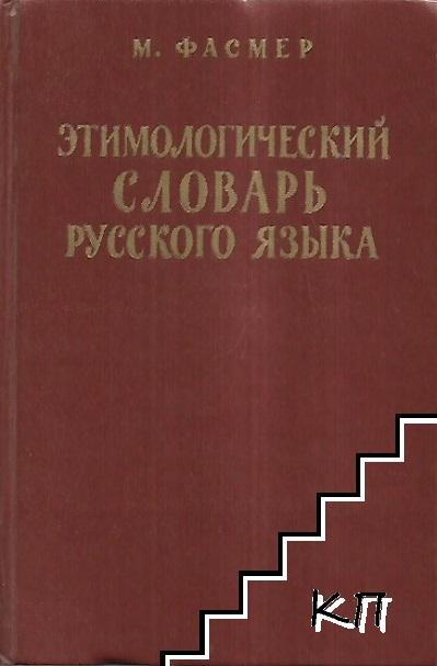 Этимологический словарь русского языка в четырех томах. Том 3: Муза-Сят