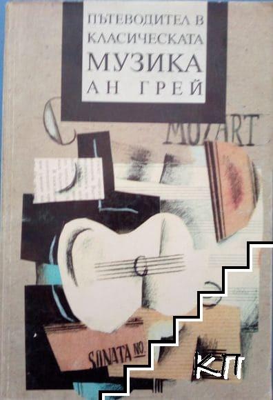 Пътеводител в класическата музика
