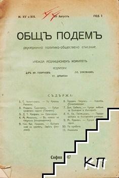 Общъ подемъ. Кн. 15-16 / 1917