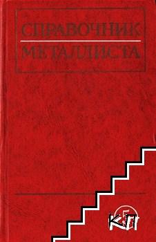 Справочник металлиста. Том 5