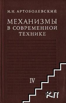 Механизмы в современной технике в семи томах. Том 4