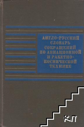 Англо-русский словарь сокращений по авиационной и ракетно космической технике