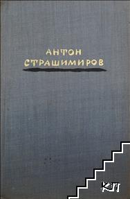 Съчинения в седем тома. Том 3
