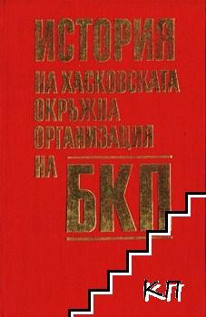 История на Хасковската окръжна организация на БКП