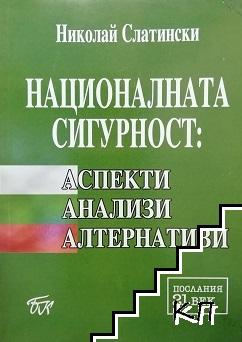 Националната сигурност: Аспекти, анализи, алтернативи